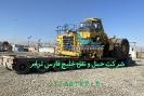 حمل دامپتراک 785 Komatsu از مبدا گمرک مشهد به مقصد اصفهان توسط کمر شکن 11 محور شرکت خلیج فارس ترابر