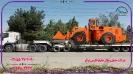 حمل لودر loader توسط کمرشکن 9 محور شرکت خلیج فارس ترابر