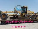 حمل  Grader GD825A KOMAT'SU توسط کمرشکن 7 محور ویژه خلیج فارس ترابر