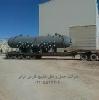 حمل درام 70 تنی در نیروگاه سیرجان توسط کمرشکن 7 محور شرکت حمل و نقل خلیج فارس ترابر